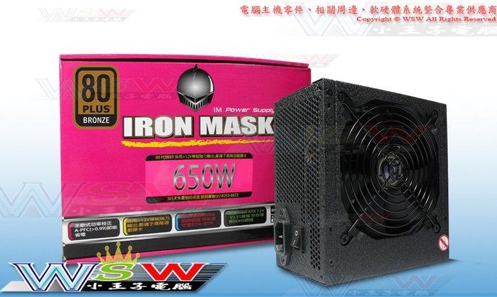 【WSW 電源供應器】佶偉IRON MASK 650W 自取1880元 80+/銅牌 IM-650PB 五年保固 台中市