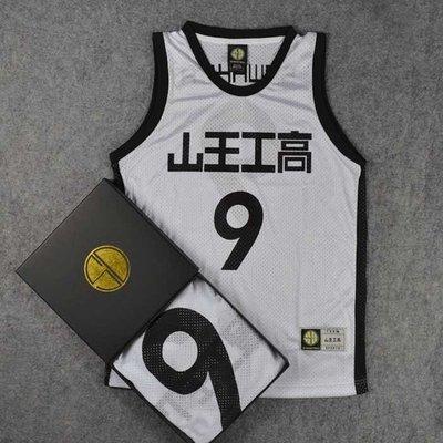 SD正品灌籃高手衣服 山王工高9號澤北榮誌籃球服籃球衣背心白色