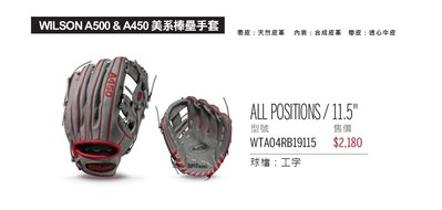 """必成體育"" WILSON A450 美系棒壘手套 ALL POSITIONS 11.5"" MIZUNO XONNES"
