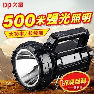 哆啦本鋪 手電筒 久量LED強光手電筒可充電探照燈超亮戶外巡邏多功能手提礦燈家用 D655