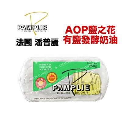 【橙品手作】法國 潘普麗 PAMPLIE AOP鹽之花發酵有鹽奶油 250公克 (原裝)【烘焙材料】 台北市