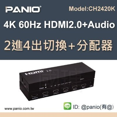 4K 60Hz 2進4出 HDMI影音切換分配器 分離選擇器《✤PANIO國瑭資訊》CH2420K