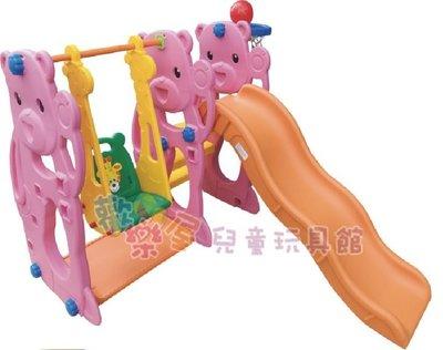 *歡樂屋*.....//台製~可愛小熊溜滑梯+鞦韆+投籃溜滑梯組//.....藍 綠 粉 /免運