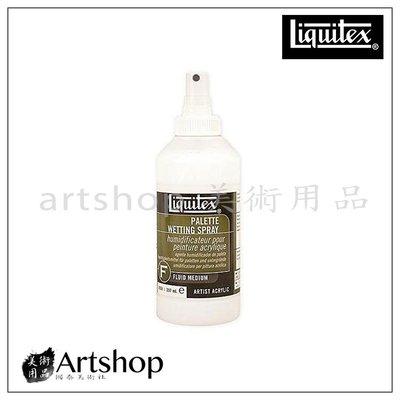 【Artshop美術用品】美國 Liquitex 麗可得 Palette wetting 調色盤濕潤劑 237ml
