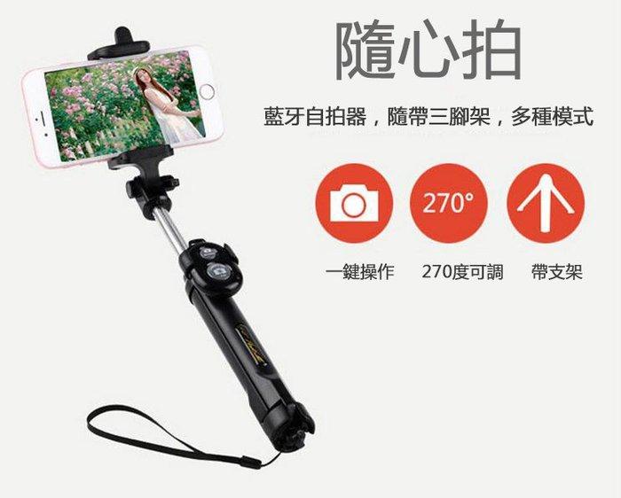 全新手機專用三腳架伸縮腳架 自拍架 自拍器 手機架iPhone6/7 SONY XZ Z5p 小米三星藍牙自拍器k30