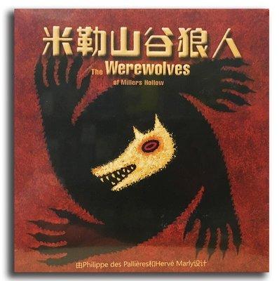 現貨送標準厚套【小辣椒正版益智遊戲】米勒山谷狼人 Werewolves of Miller's Hollow 簡體中文版 正版桌遊