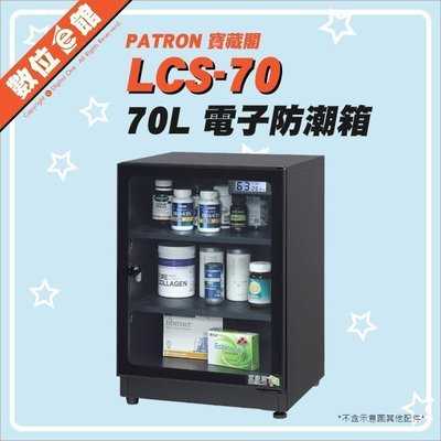 【分期免運費【公司貨】PATRON 寶藏閣 LCS-70 70L 照明燈系列 電子防潮箱 電子式防潮箱 LCD顯示