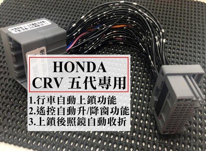 大新竹【阿勇的店】HONDA 本田 2018~2020 CRV CRV五代 CRV5代 專用多功能行車上鎖+收折+升降窗