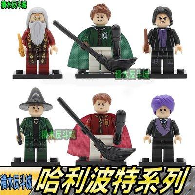 【積木反斗城】8款組 魁地奇 哈利波特 電影 電玩 人偶 品高 PG8162 袋裝/相容 樂高 LEGO 積木