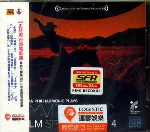 電影交響樂(四)史詩與西部電影篇 / 日本愛樂管絃樂團 / KICC515