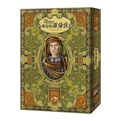 大安殿實體店面 免運送厚套 輝煌的羅倫佐 Lorenzo il Magnifico 偉大的羅倫佐 繁體中文正版益智桌遊