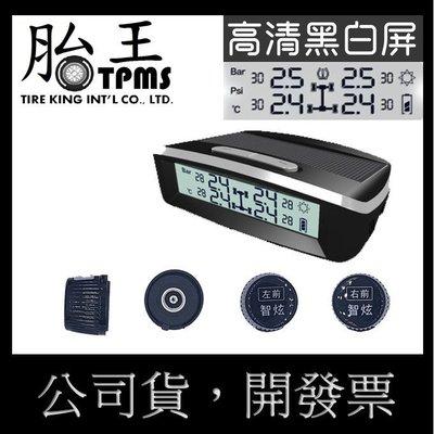 [智炫TW406] 太陽能胎外式胎壓偵測器(高清黑白)(一年保固)