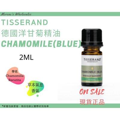 🔅英國Tisserand 德國洋甘菊精油 Chamomile(Blue) 2ml 💯純天然 👉Morene