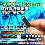 【目擊搜証者】AHD TVI 1080P SONY 偽裝 迷你 螺絲 隱藏 針孔 攝影機 微型 收音 蒐證 DVR 錄音
