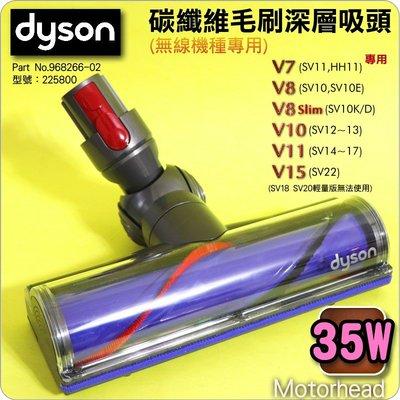 #鈺珩#Dyson原廠【35W】碳纖維毛刷深層吸頭V8 slim SV10 SV10E SV10K V10 SV12地毯 新北市