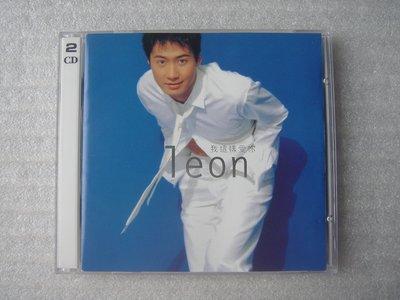 (男) 黎明 我這樣愛你 CD+VCD 95%NEW 愛你不愛你,不要講兩次,少見多掛,從過去到永遠,心在跳