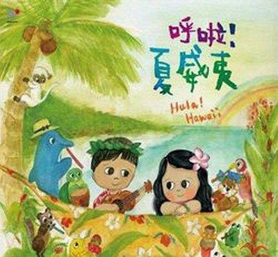 孩子的巴莎Ⅱ-呼啦!夏威夷 Kids Bossa 2 - Hula Hawaii---TCD9260