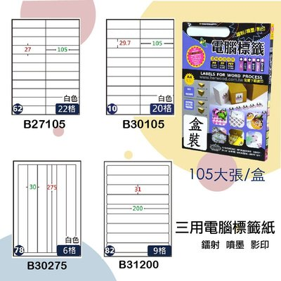 【鶴屋】三用電腦標籤 白色 B27105/B30105/B30275/B31200 105大張/盒 影印/雷射/噴墨