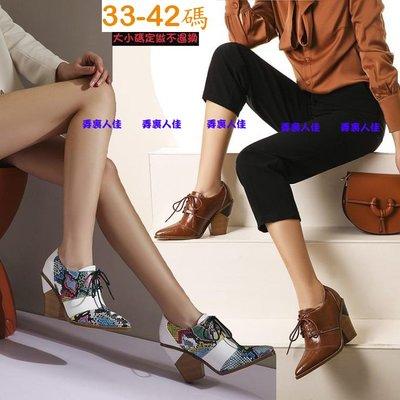 ☆╮弄裏人佳 大尺碼女鞋店~33-42 韓版 歐美風 彩色蛇紋設計 個性楔型跟 性感金頭 單鞋 小皮鞋 CX2-2 四色