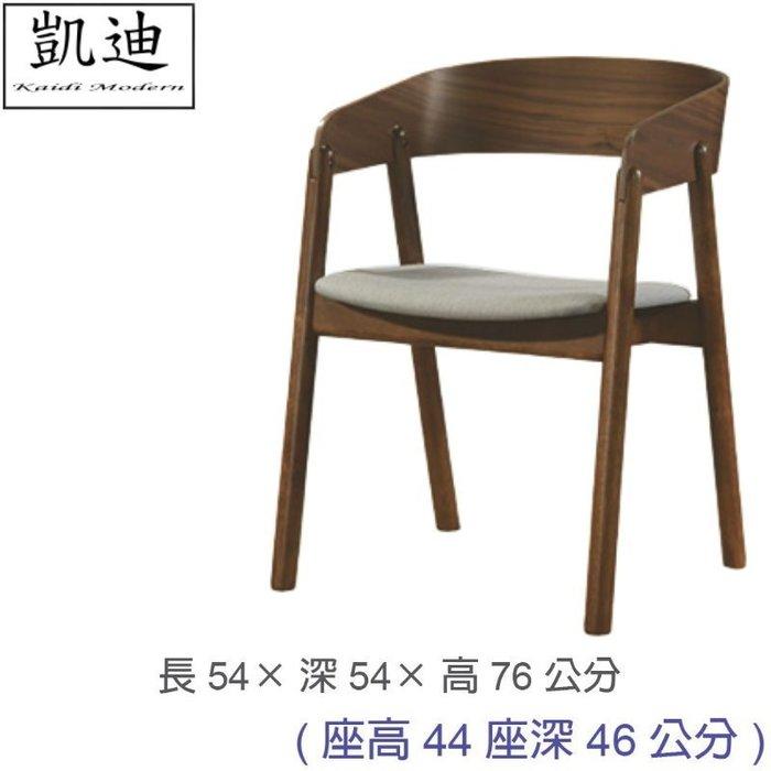 【凱迪家具】Q3 卡蘿爾胡桃灰色布餐椅/桃園以北市區滿五千元免運費/可刷卡