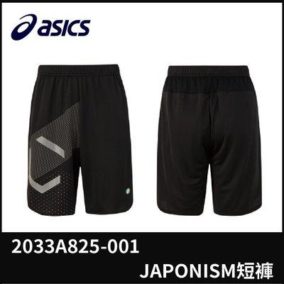 【晨興運動生活館】亞瑟士 JAPONISM 短褲 2033A825-001