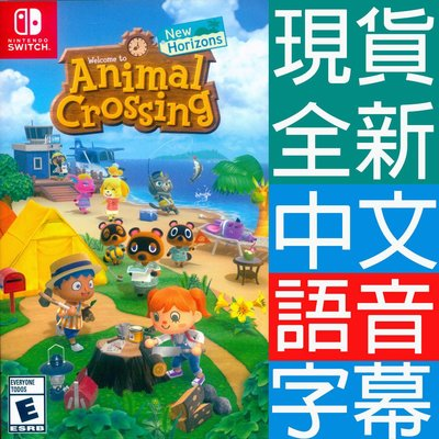 (現貨全新) NS Switch 集合啦!動物森友會 中文美版 Animal Crossing: New Horiz