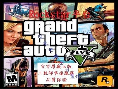 PC版 R星加送125萬 官方正版 台灣正版繁體 肉包Grand Theft Auto V 俠盜獵車手5 GTA5