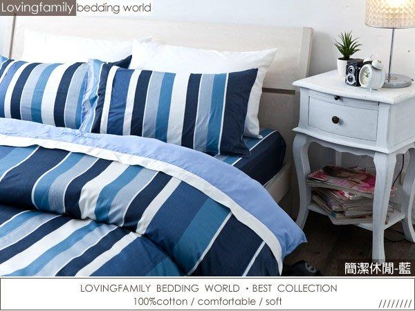 (預購)兩用被 / 雙人-【簡潔休閒藍】6x7尺雙人鋪棉兩用被套,戀家小舖,台灣製-AAS205