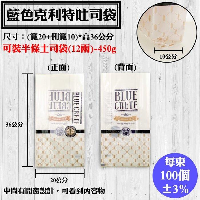 【藍色克利特吐司袋】(寬20+側寬10)*高36公分,100入/袋,麵包袋,開窗折角,吐司袋,烘培包裝,