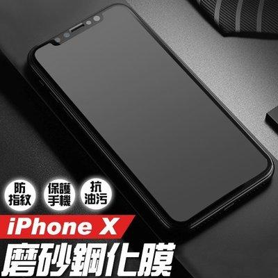 Iphone X 鋼化膜 玻璃貼 霧面 磨砂 9H 全螢幕 滿版 防爆 防指紋 抗油汙(80-3064)
