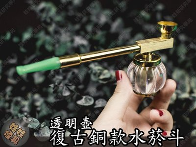 ㊣娃娃研究學苑㊣復古金屬菸斗(透明壺)...