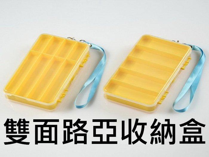 醬醬小店 釣魚路亞 收納盒 雙面收納 雙面漁具盒 雙層路亞盒 鐵板收納盒