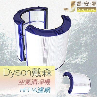 【喬安娜】戴森空氣清淨機Dyson pure cool副廠HEPA濾網HP05 TP05 HP04 TP04 DP0