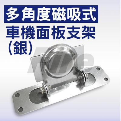 《實體店面》 車機面板支架 銀色 方便固定 磁吸式 強力磁鐵 可調整角度 附背膠 可黏貼