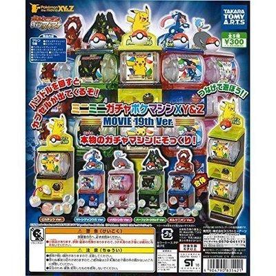 全新 絕版 Takara Pokemon 19th Takara tomy Arts 寵物小精靈 比卡超 彩色透明 扭蛋機 迷你扭蛋機 Set(5隻)