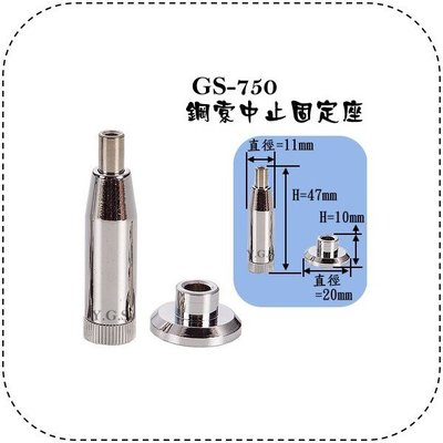 Y.G.S~鋼索五金配件~GS-750鋼索中止固定座 (含稅)