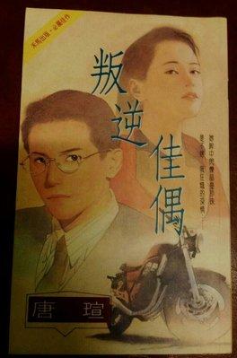 【幸福舖子】唐瑄-叛逆佳偶。書側有黃斑。無書籤。無釘章。五色組4-藍虎