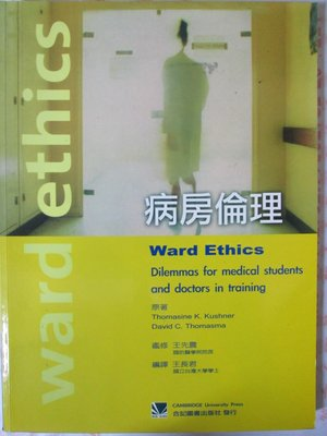 【醫學F-10】《病房倫理 Ward Ethics》T.K. Kushner & DC Thomasma │王先震 &
