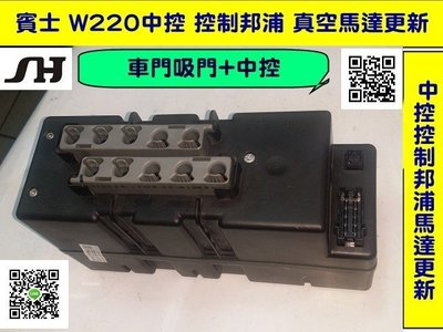 BENZ 賓士 W220 中控邦浦 (勝弘汽車) S350 中控 控制 邦浦 車門 吸門 真空 馬達 更換 維修 修理