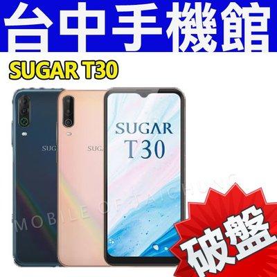 【台中手機館】SUGAR T30【 3G+64G 】6.52吋 八核心 三鏡頭 大電量  大螢幕 人臉解鎖 公司貨