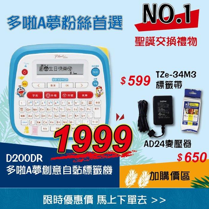 【含稅-B方案】Brother PT-D200DR Doraemon  哆拉A夢 創意自黏標籤機 (支援中、英、日文)
