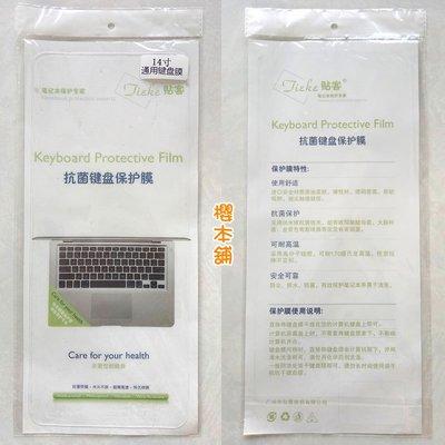 【櫻本舖】二手14吋筆電鍵盤保護膜 平面通用型 (另可預購全新品及15.6吋) 防水鍵盤膜 鍵盤防塵套