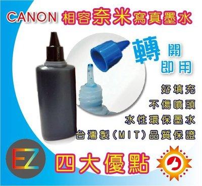 【含稅】CANON 100cc 奈米寫真 填充墨水 MX328 / MX366 / MX338 / MX927 顏色任選