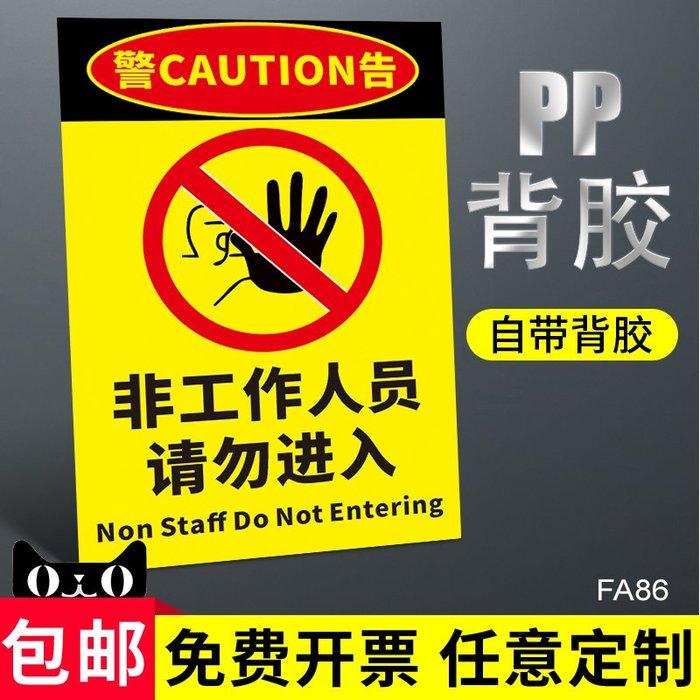 聚吉小屋 #5件起發非工作人員請勿入內安全警示牌公司工廠車間倉庫溫馨提示牌嚴禁煙火禁止吸煙標識牌警告牌有電危險標志牌定制
