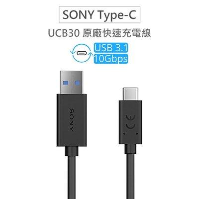 SONY原廠快充UCB30【Type C 極速閃充充電傳輸線】USB3.1 XA1 Ultra/Plus/XZP/XZ1