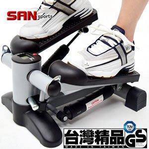 踏步機【推薦+】SAN SPORTS 台灣製造 超元氣翹臀踏步機P248-S01美腿機.瘦腿機運動健身器材專賣店哪裡買