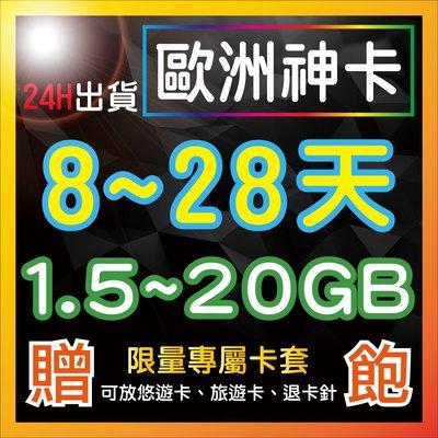 歐洲神卡 13天 20GB歐洲網卡 法國網卡 義大利網卡 奧地利網卡 德國網卡 西班牙網卡 4G高速