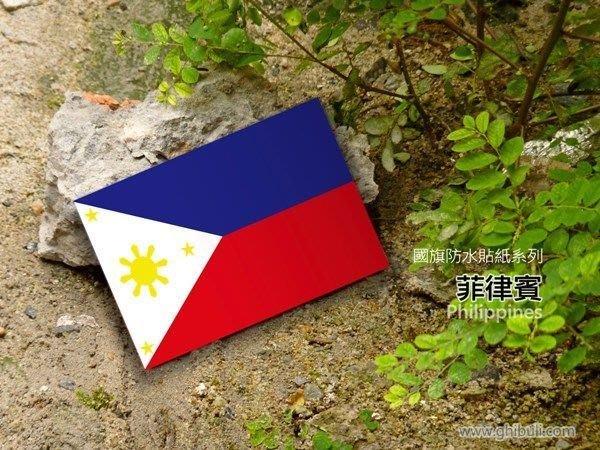 【國旗貼紙專賣店】菲律賓國旗長形旅行箱貼紙/抗UV防水/各國、多尺寸都可訂製