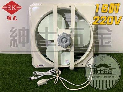【紳士五金】❤️優惠中❤️ 順光牌 JFB-16 (無後網型) 電壓220V 吸排兩用扇16吋 吸排風扇 窗型排風扇 通