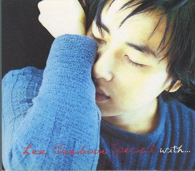 【嘟嘟音樂坊】李志勳 Lee Jee Hoon - 難得有你 Specal with 精選集  CD+VCD